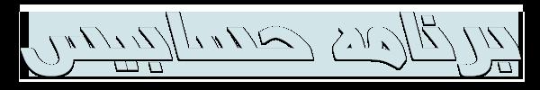 نرم افزار حسابداری فروشگاهی حسابیس